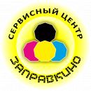 СЦ ЗАПРАВКИНО, Таганрог