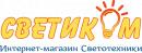 Интернет-магазин светотехники Светиком