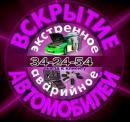 Аварийное вскрытие автомобилей., Омск