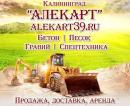 Алекарт, Калининград