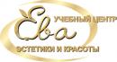 """Учебный центр эстетики и красоты """"ЕВА"""", Волгоград"""