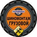 УралРемШина, Березники