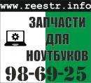 Интернет-магазин запчастей для ноутбуков www.reestr.info, Нижневартовск