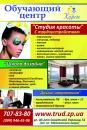Обучающий центр Украинская Биржа Труда, Горловка