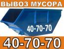 """ООО """"Вывоз мусора Рязань"""", Рязань"""
