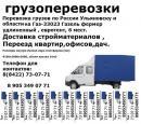 Грузопассажирские перевозки Ульяновск ГАЗель Фермер, Ульяновск