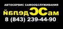 Автосервис самообслуживания в Казани, Зеленодольск