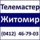 Телемастер, Житомир