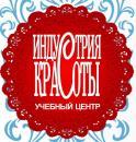 Учебный центр «Индустрия красоты», Николаев