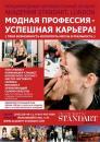 Академия индустрии красоты и сервиса «Стандарт», Тюмень
