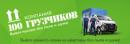 Компания 100 грузчиков, Москва