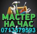 Мастер на час (сантехник, электрик) Горловка, Днепропетровск
