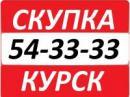 Скупка 54-33-33 Курск, Железногорск