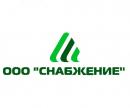 "ООО ""СНАБЖЕНИЕ"", Железногорск"