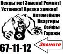 Вскрытие замков срочная замочная помощь замена реморт установка замков, Хабаровск