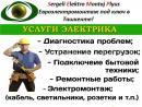 OK SergeliElektroMontajPlyus, Ташкент