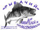 """магазин """"Рыбачий"""", Россия"""
