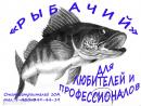 "Интернет-магазин «магазин ""Рыбачий""»"