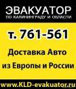 Эвакуатор КЛД, Калининград