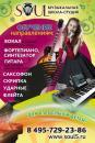 Музыкальная школа-студия SOUL, Москва
