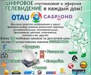 """Сеть специализированных салон-магазинов """"ТелеВидеоБюро"""""""