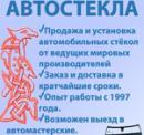 Интернет-магазин «Автостекла Ставрополь»