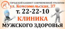 Городской кабинет современной урологии, клиника мужского здоровья, Новотроицк