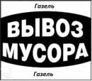 Вывоз мусора и хлама, Оренбург