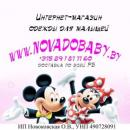 Интернет-магазин детской одежды NovadoBaby.by, Гомель