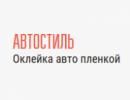 Автостиль, Электросталь