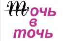 Королевский размер Точь_в_точь, Россия