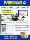 МЕГА64, Саратов