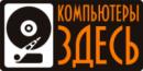 Компьютеры Здесь, Алматы
