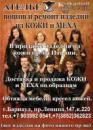 Ателье Кожаный фасон ИП Татарников В.В., Рубцовск