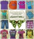 "Онлайн магазин сток и секонд хенд одежды ""БАНТИК"" Украина, Ирпень"