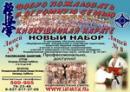 """Школа секция клуб Каратэ Киокушинкай """"УРАКЕН"""", Волгодонск"""