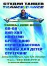 Школа танцев Trance-Dance, Славянск
