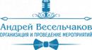 Ведущий-тамада Андрей Весельчаков, Москва