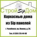 СтройSipДом, Челябинск