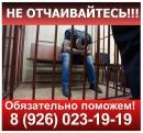 Адвокат по уголовным делам, Москва