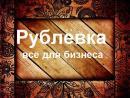 РУБЛЁВКА Всё Для Бизнеса, Москва
