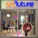Магазин дизайнерских решений ArtFutureShop, Санкт-Петербург