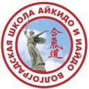 Волгоградская Федерация Айкидо и Иайдо, Новочеркасск