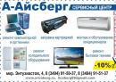 """ООО """"А-Айсберг"""", Новый Уренгой"""