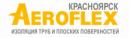 Аэрофлекс-Красноярск, Красноярск