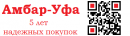 АМБАР-УФА, Уфа