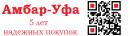 Интернет-магазин «АМБАР-УФА»