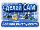 Сделай Сам. Аренда инструмента, Томск