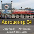 Автоцентр 34, Волгоград
