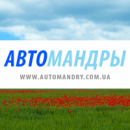 Интернет-магазин Автомандры, Черкассы